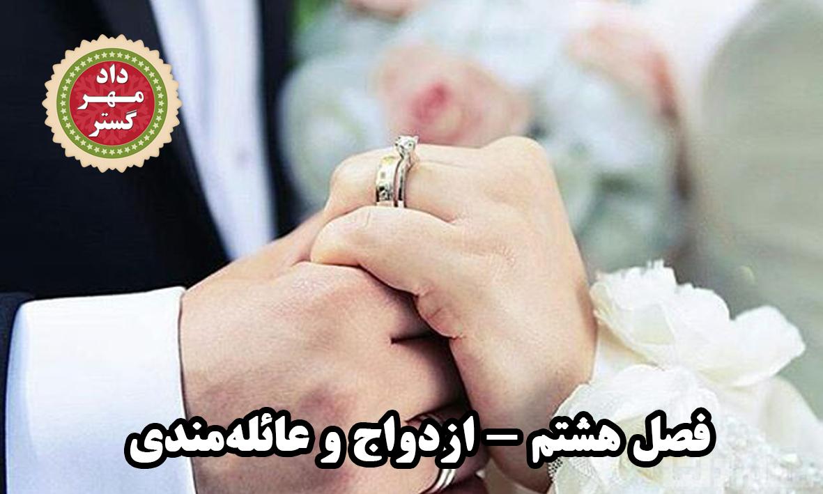 فصل هشتم – ازدواج و عائلهمندی