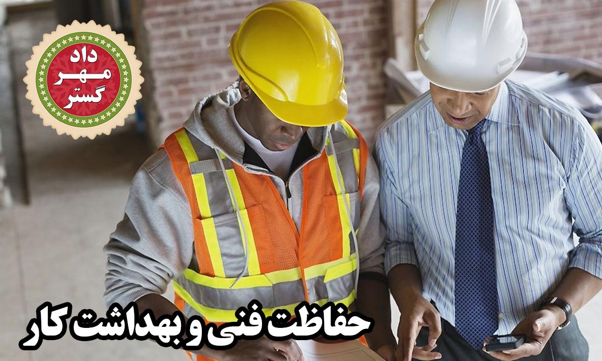 فصل چهارم- حفاظت فنی و بهداشت کار