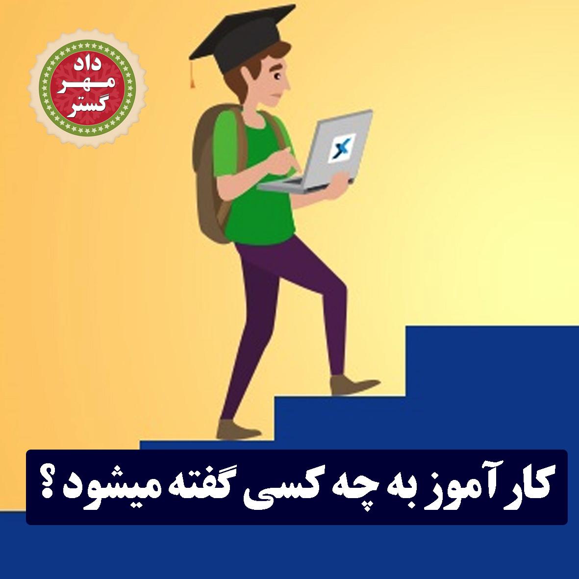 کارآموز کیست؟