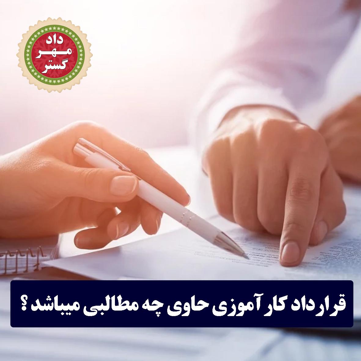 قرارداد کار آموز