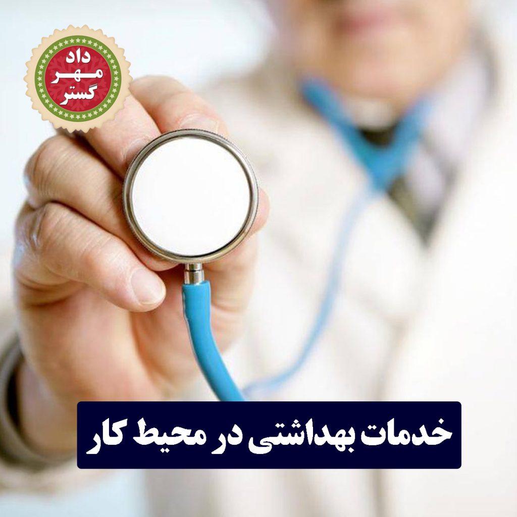 خدمات بهداشتی در محیط کار