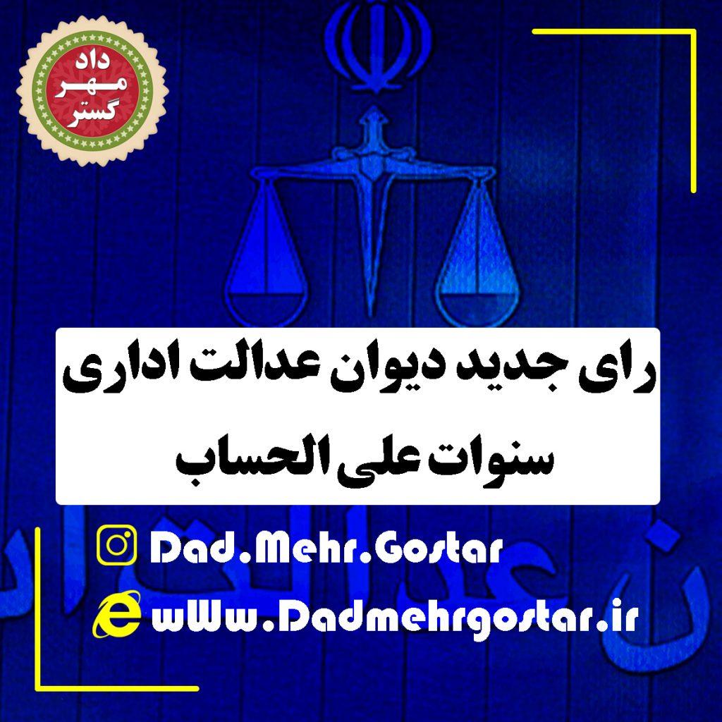 رای جدید دیوان عدالت اداری سنوات علی الحساب