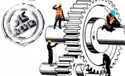 قانون کار چیست